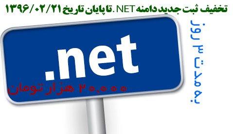 تخفیف دامنه .NET تنها با 20 هزار تومان